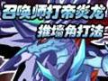 龙斗士召唤师打帝炎龙视频