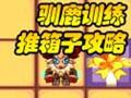 龙斗士驯鹿训练推箱子视频攻略