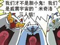 奥拉星漫画-奥运精神