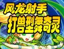 龙斗士风龙骑士打兽型舞奇灵视频攻略