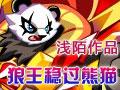 奥拉星超·狼王稳过熊猫