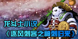 龙斗士小说《逐风刺客之神刺归来》