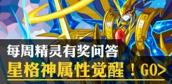 【每周活动】8.22精灵有奖问答-星格神属性!