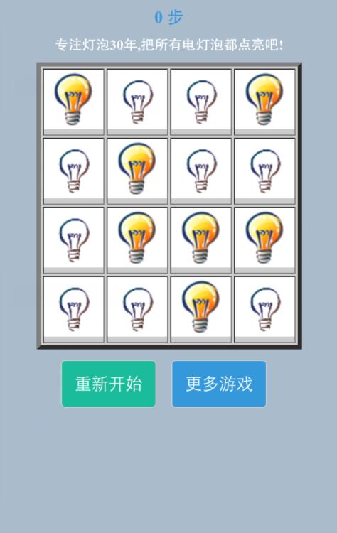 聪明的灯泡