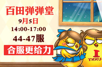 百田弹弹堂 9.5日44-47区合区活动