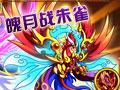 奥拉星魄月VS究极·朱雀