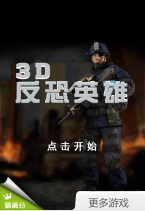 3D反恐精英