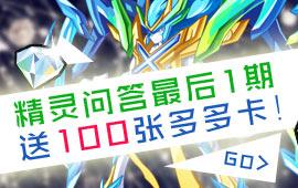【活动】精灵问答第一季最后1期!送100张多多