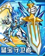 蓝宝守卫者