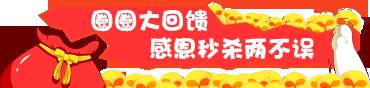 【奥币活动】圈圈大回馈,感恩秒杀两不误!