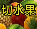 龙斗士四格漫画《切水果》