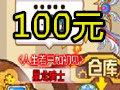 龙斗士四格漫画《100元》