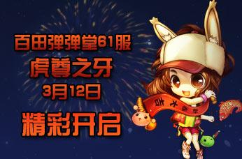 """百田弹弹堂 61区""""虎尊之牙"""" 开服活动"""