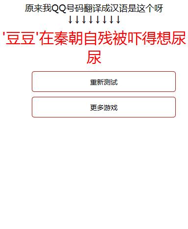 翻译你的QQ号