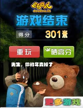 熊出没3D