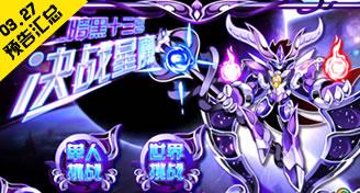 奥拉星03.27预告:决战星魔 超系新生