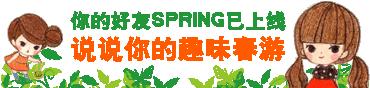 【奥币活动】你的好友SPRING已上线,说说你的趣味花事
