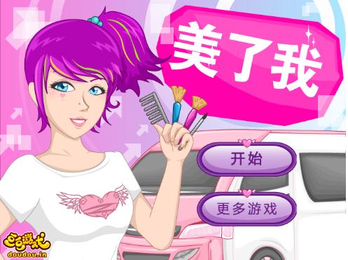 美容化妆师