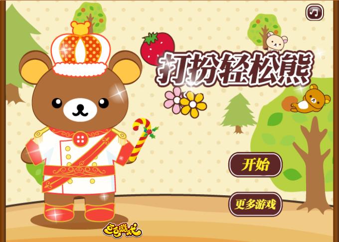 打扮轻松熊