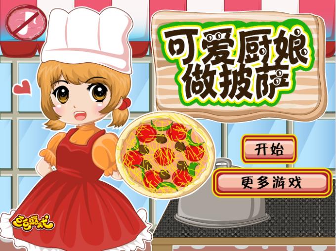 可爱厨娘做披萨