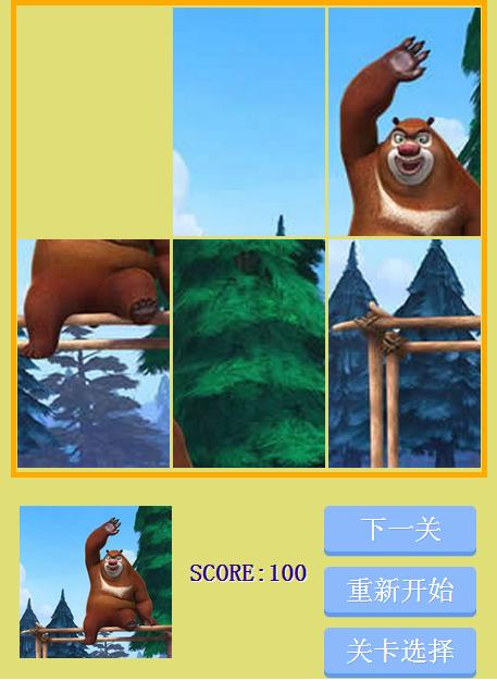 熊出没拼图