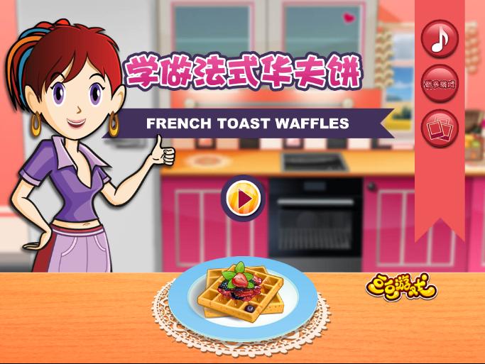 学做法式华夫饼