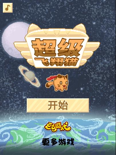 超级飞翔猫