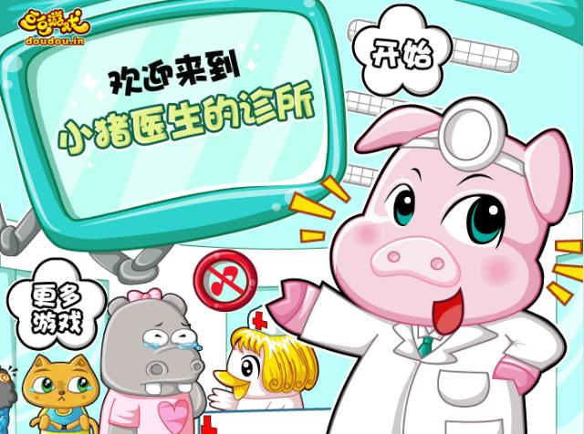 小猪医生的诊所
