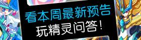 【4.24预告】看本周最新预告 玩精灵问答!