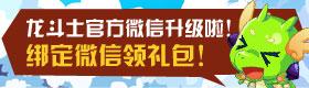 龙斗士微信宣传专题