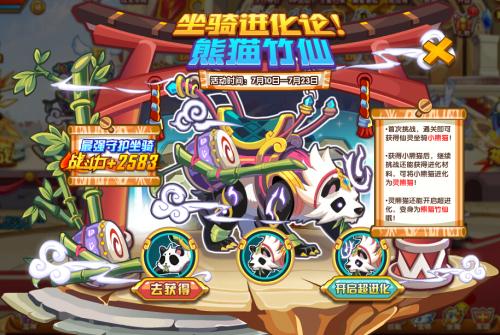 龙斗士坐骑进化论 仙系守护坐骑熊猫竹仙