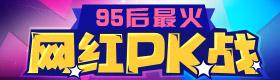 圈圈95后网红PK