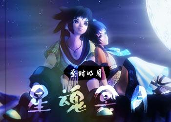 秦时明月之星魂冥玥