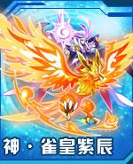 神·雀皇紫辰