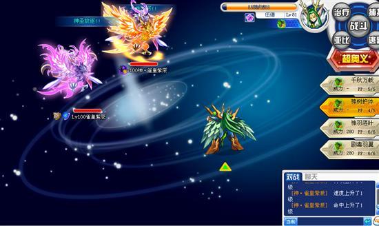奥拉星神·雀皇紫辰打法攻略