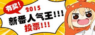 2015新番人气王投票!