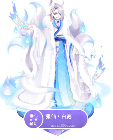 奥雅之光狐仙·白露英雄技能图鉴