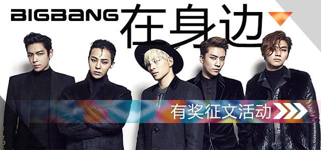 BIGBANG征文活动