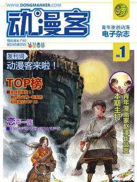 动漫客电子杂志
