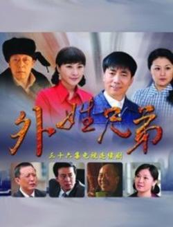 外姓兄弟电视剧全集_外姓兄弟演员表