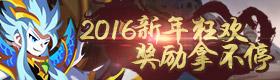 2016龙斗士新年狂欢 奖励拿不停