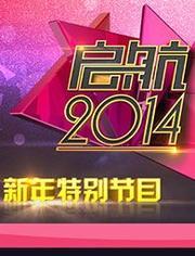 启航2014央视元旦晚会