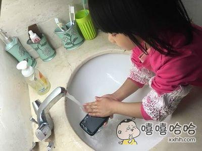 妞说手机太脏了,要洗洗…………