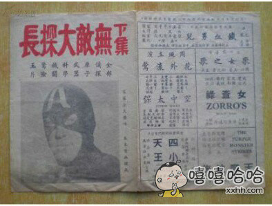 美国队长是1944年进入中国的