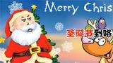 圣诞节你的愿望是什么