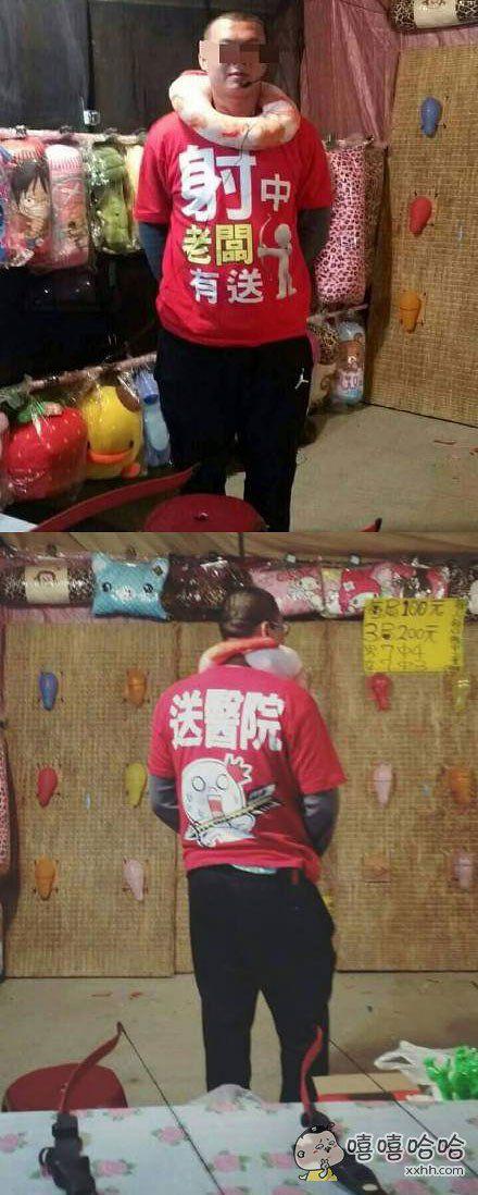 网友在夜市遇到的一个摊主,射中气球送公仔,射中老板送什么呢。。。。