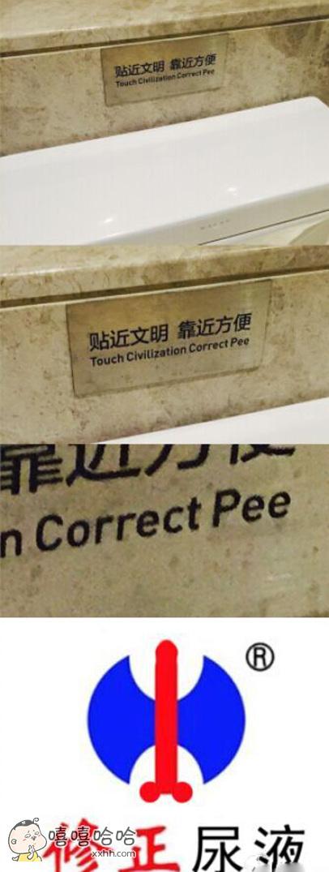 触碰文明,修正尿液。