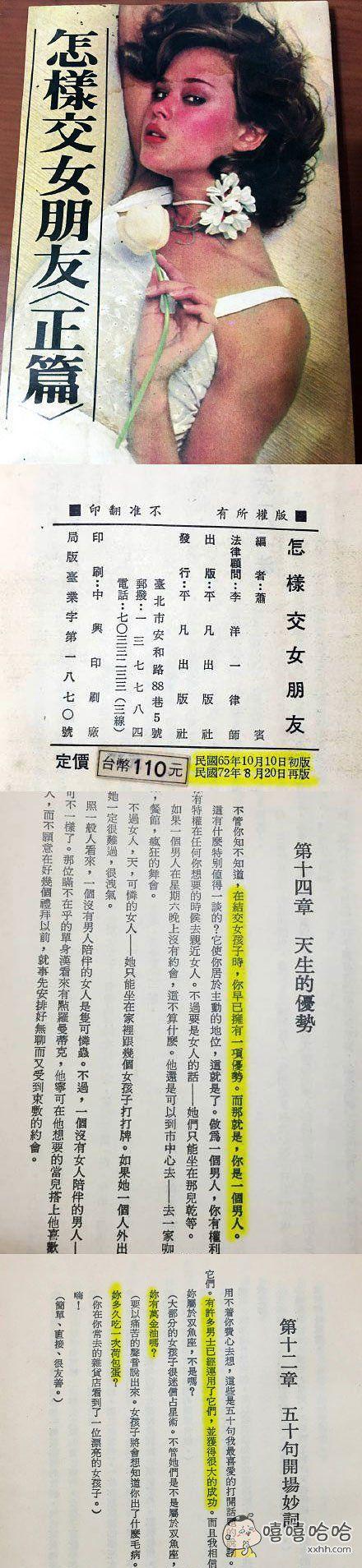 台湾网友在老家发现一本书《怎样交女朋友》
