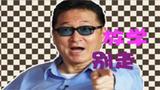 台湾综艺整体衰退原因