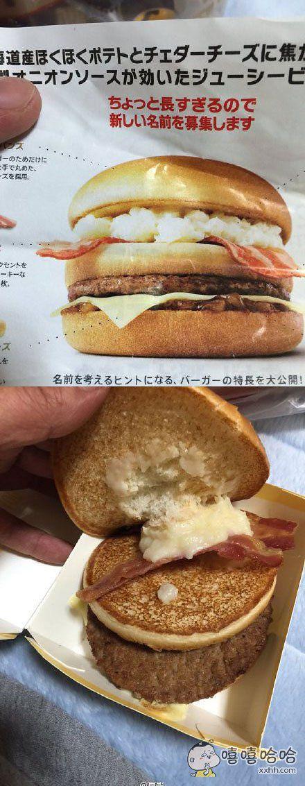 """一哥们看到宣传海报上一个汉堡在征集新命名,买到实物之后果断决定这不叫""""坑爹汉堡""""的话我特么跟你急!"""